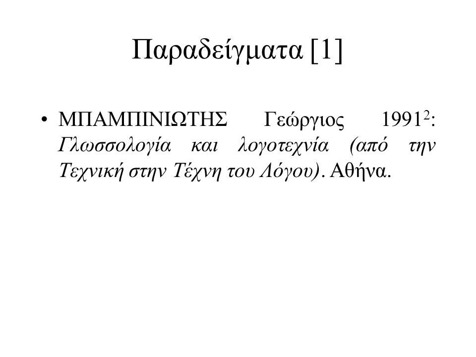 Παραδείγματα [1] ΜΠΑΜΠΙΝΙΩΤΗΣ Γεώργιος 19912: Γλωσσολογία και λογοτεχνία (από την Τεχνική στην Τέχνη του Λόγου).